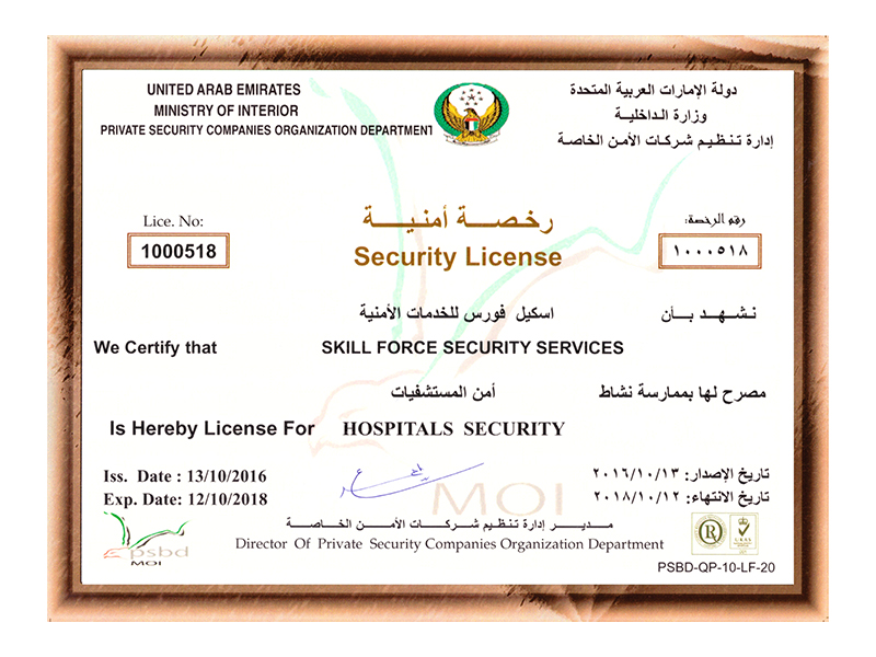Hospitals Security License